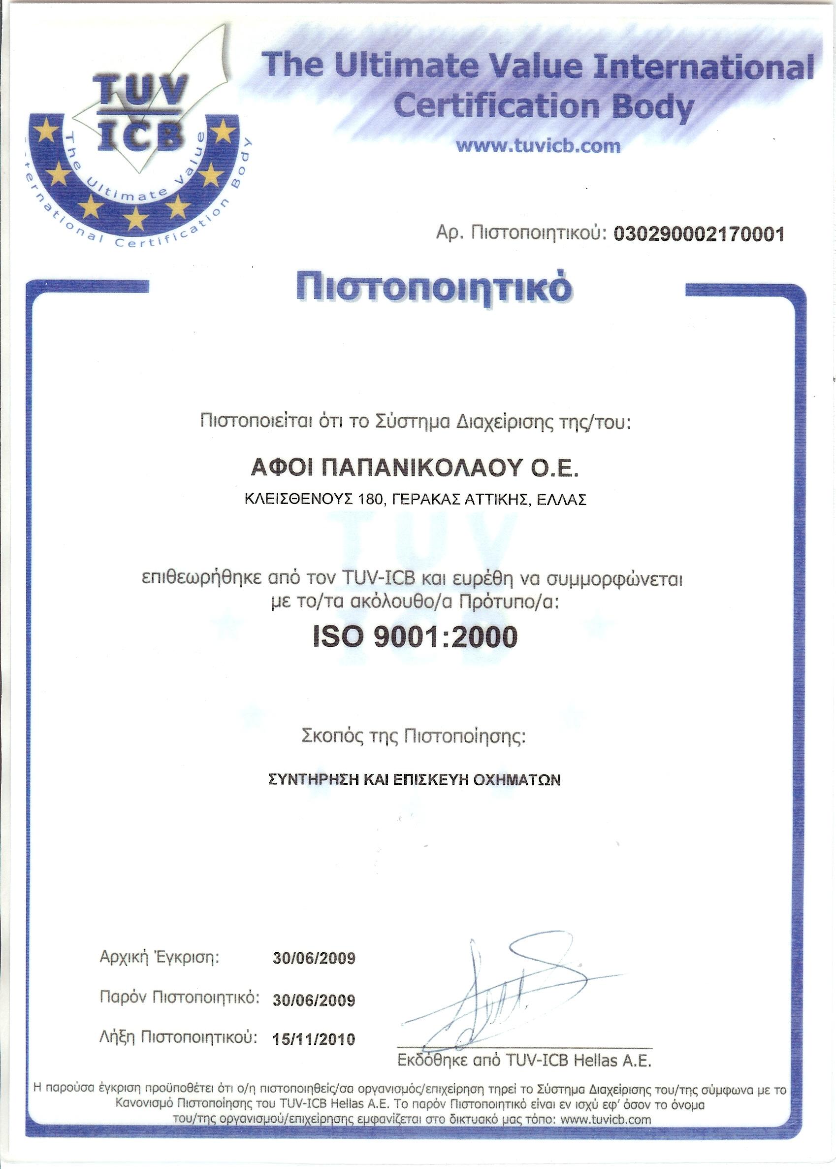"iso1 ISO 9001:2000 Αντικείμενο πιστοποίησης ""Συντήρηση και Επισκευή Οχημάτων"""