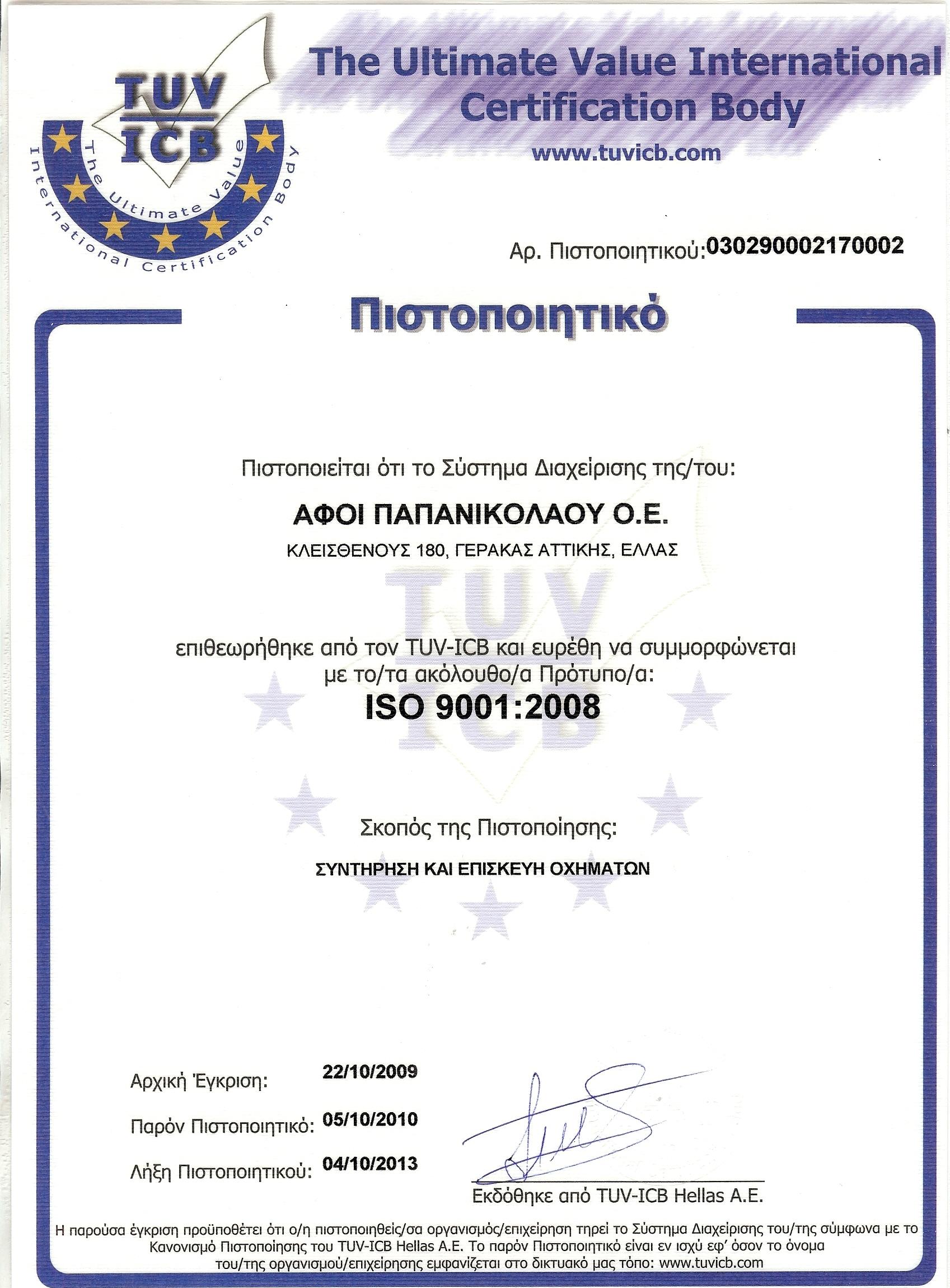 "iso2 ISO 9001:2008 Αντικείμενο πιστοποίησης ""Συντήρηση και Επισκευή Οχημάτων"""